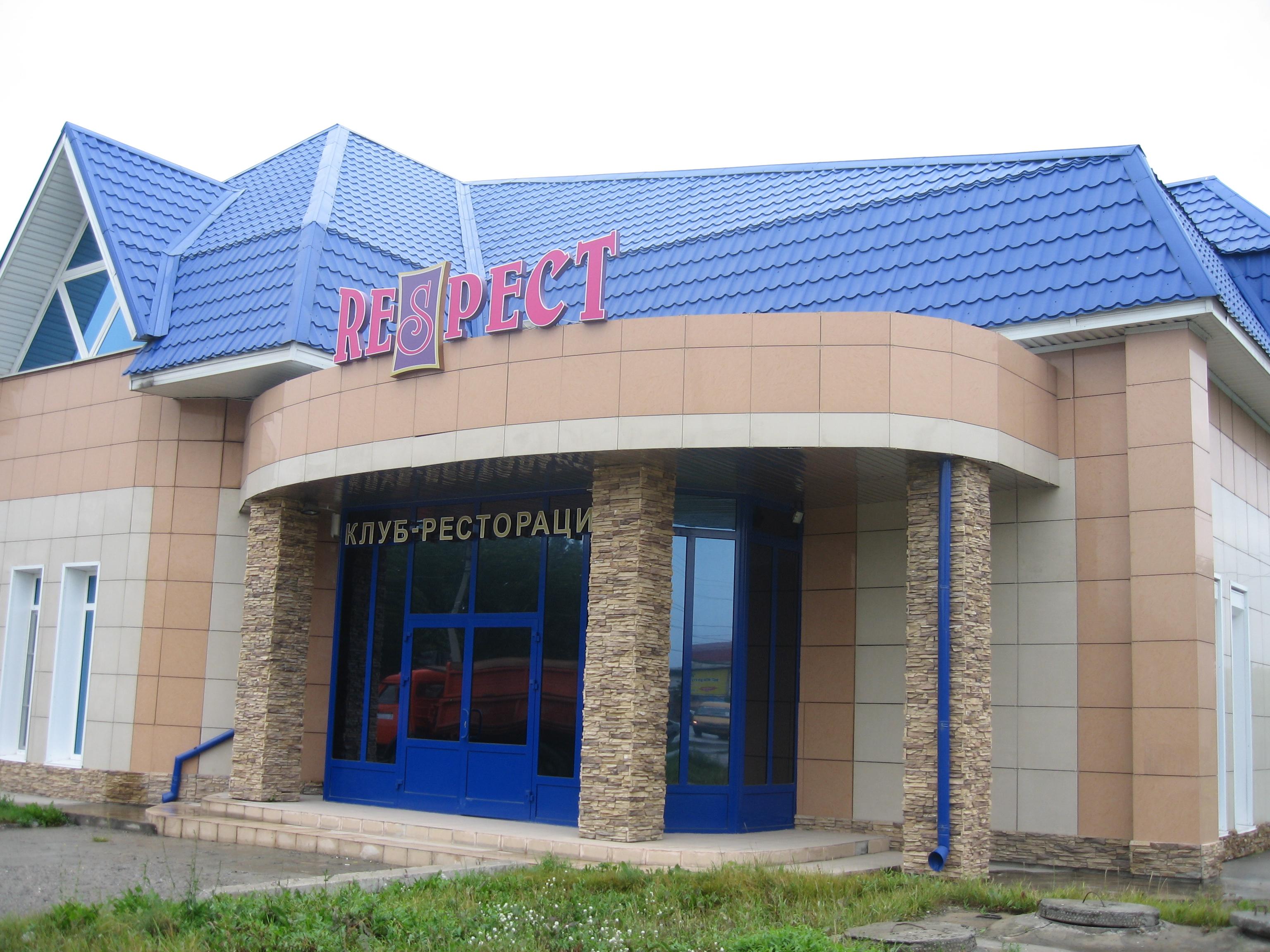Клуб-ресторация «ReSpect»